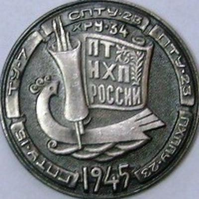 Гбпоу Пт-Нхп-Рф, Павлово