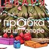 """02 ЯНВАРЯ - Новогодняя""""ПРОБКАнаШТОПОРЕ""""@TIRclub"""