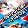 Донецк | Луганск | Новороссия