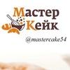 Мастер Кейк-кондитерские ингредиенты, инвентарь
