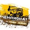 Чемпионат Нижегородской области по трофи-рейдам
