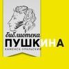 Библиотека им. А.С. Пушкина Каменск-Уральский