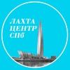 Лахта Центр СПб