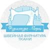 Фурнитура-Пермь.Фурнитура и ткани в Перми.