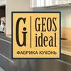 Кухни «ГеосИдеал» в Москве