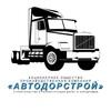 АО ПК  «Автодорстрой» Официальная группа