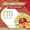 Центр тестирования ВФСК ГТО Коломна