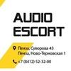 """""""Аудио-Эскорт"""" АВТОЗВУК АВТОСИГНАЛИЗАЦИИ"""