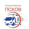 Грузоперевозки Псков