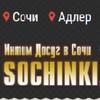 sochinki.top