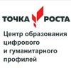 """ТОЧКА РОСТА МКОУ """"СОШ №17"""" ст. Новомарьевская"""