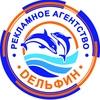 Рекламное агентство Дельфин Севастополь