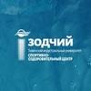 СОЦ Зодчий (БАССЕЙН, ФИТНЕС) Тюмень