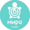 Мира Парк