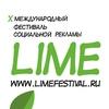 LIME Фестиваль социальной рекламы и коммуникаций