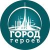 Город героев. Нижний Новгород
