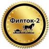 Филток-2