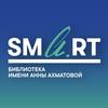 SMART-библиотека имени Анны Ахматовой