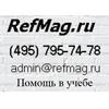 Помощь в учебе, тесты, задачи - Sergey RefMag.ru