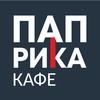 Кафе Паприка | Киров