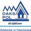ДАКСпол - аренда и продажа опалубки