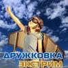 Druzhkovka Extrim
