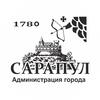 Сарапул I Новости I Афиши
