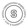 Street Sport | Школа современных видов спорта