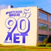 Ачитская школа