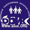 Большой рыболовный интернет клуб - БРИК
