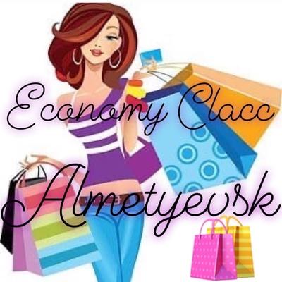 Economy Class, Альметьевск