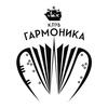 Клуб Гармоника