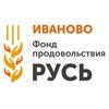 """Фонд продовольствия """"Русь"""" ИВАНОВО"""