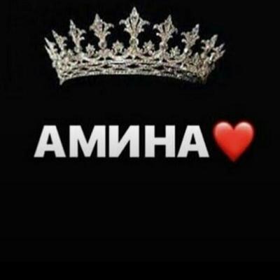 Амина Мамедова