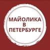 Подарок Санкт-Петербурга (майолика, фарфор)
