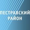 Пестравский район ON-LINE