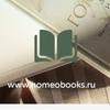 Гомеопатическая книга | Книги по гомеопатии
