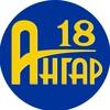 Ангар 18   Автосервис   Запчасти