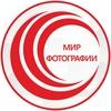 "Фотоцентр ""Мир фотографии"""