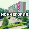 Микрорайон Мончегория | Нижний Новгород!