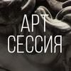 """Арт-Сессия """"Современная скульптура"""""""
