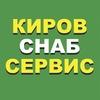 Кировснабсервис