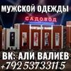 Али Валиев СТ9-44