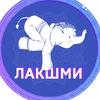 ЛАКШМИ, йога мастерская ЕЛЕНЫ НАЗМУТДИНОВОЙ