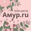 Цветы Курган Доставка Амур.ру