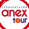 ANEX Tour | Питер