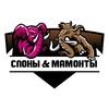 Слоны и Мамонты