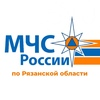 ГУ МЧС России по Рязанской области