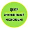 Центр экологической информации
