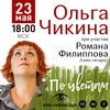 23.05 Ольга Чикина | онлайн